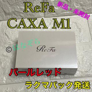 リファ(ReFa)の新品 未開封 ReFa CAXA M1 パールレッド リファカッサエムワン(フェイスケア/美顔器)