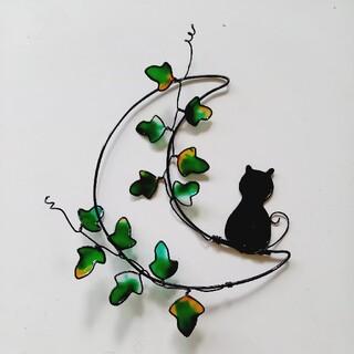 ミニ ねこ&三日月 アイビー 壁飾り ワイヤークラフト ハンドメイド(その他)