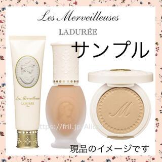 Les Merveilleuses LADUREE - サンプル パウダー リクイド ファンデーション メイクアップベース ラデュレ