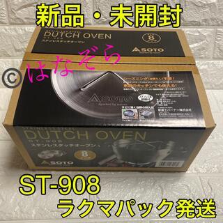 シンフジパートナー(新富士バーナー)の新品 未開封 SOTO ステンレスダッチオーブン 8インチ ST-908 (調理器具)