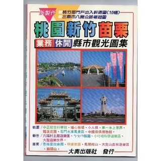 台湾(台北、桃園、新竹など)の地図3セット(地図/旅行ガイド)