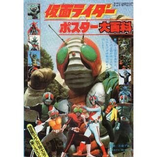 昭和の仮面ライダーポスター大百科と歴代仮面ライダーガイドブック(特撮)