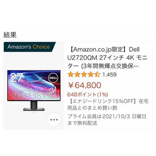 DELL - 【購入したばかりです】Dell U2720QM 27インチ 4K モニター