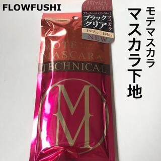 フローフシ(FLOWFUSHI)のフローフシ FLOWFUSHI モテマスカラ tecnical マスカラ下地(マスカラ下地/トップコート)