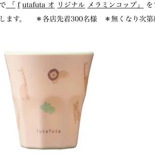 フタフタ(futafuta)のバースデイ オリジナルコップ フタフタ(マグカップ)