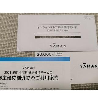 YA-MAN - ヤーマン 株主優待 20000円券