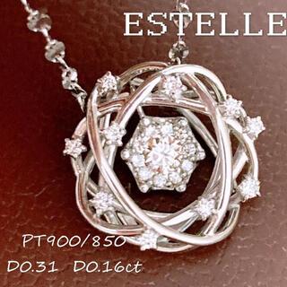 新作❗️エステール D0.31&0.16ct プラチナロングダイヤネックレス(ネックレス)