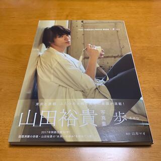 ワニブックス - 山田裕貴 写真集 『 歩 』