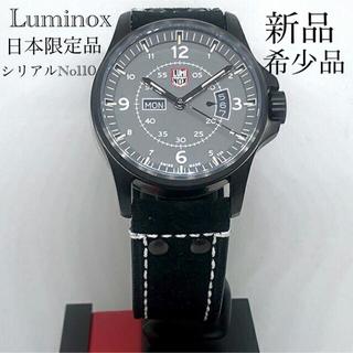 ルミノックス(Luminox)のルミノックスフィールドクラシック腕時計 日本限定品(腕時計(アナログ))