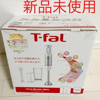 T-fal - 【新品】T-fal ティファール ハンドブレンダー ベビー HB65G1JP