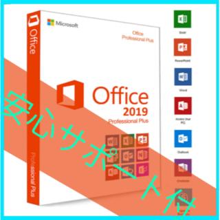 Microsoft - Microsoft Office 2019 Pro Plus 永続ライセンス