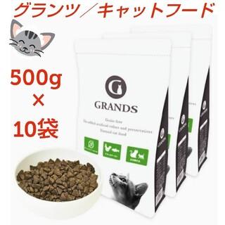 キャットフード★10袋セット★500g★GRANDS★グランツ★チキン&サーモン(猫)