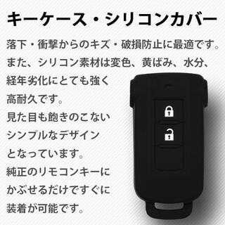 ニッサン(日産)の工場直売 日産 三菱 スマートキーケース シリコン ブラック デイズルークス(車外アクセサリ)
