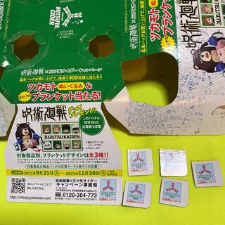 アサヒ(アサヒ)の呪術廻戦 応募券(キャラクターグッズ)