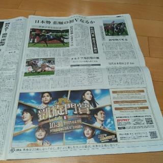 日本経済新聞 凱旋門賞 クロノジェネシス(印刷物)