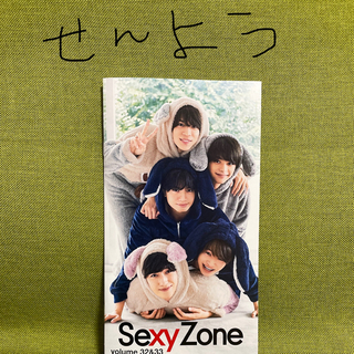 セクシー ゾーン(Sexy Zone)の【のりのり様専用】Sexy Zone セクゾ 会報 vol32.33(男性アイドル)