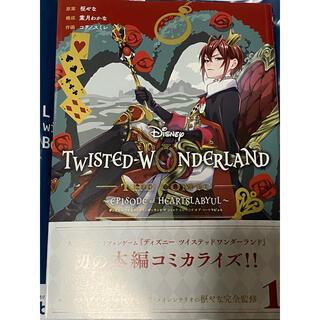 ディズニー(Disney)のツイステッド・ワンダーランド (1) / コヲノスミレ(その他)