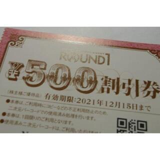 ラウンドワン株主優待券★送料無料(ボウリング場)