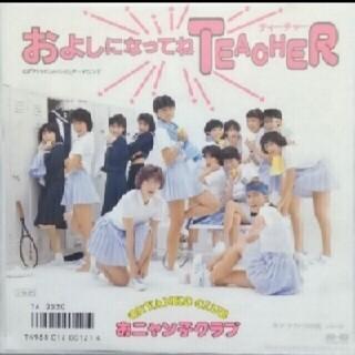 【送料無料】シングルレコード♪おニャン子クラブ♪およしになってねTEACHER♪(ポップス/ロック(邦楽))