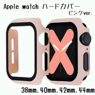 アップルウォッチ(Apple Watch)の☆大人気☆アップルウォッチ ハードカバー 9h保護 ピンク 44mm(モバイルケース/カバー)