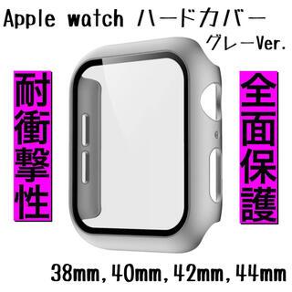 アップルウォッチ(Apple Watch)の☆大人気☆アップルウォッチ ハードカバー 9h保護 グレー 42mm(モバイルケース/カバー)