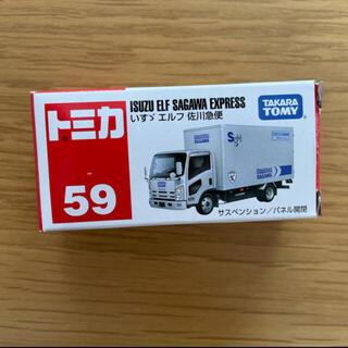 No.59 いすゞ エルフ 佐川急便 トミカ 廃盤 新品未使用(ミニカー)
