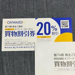 ニジュウサンク(23区)のオンワード 株主優待 20%OFF(ショッピング)