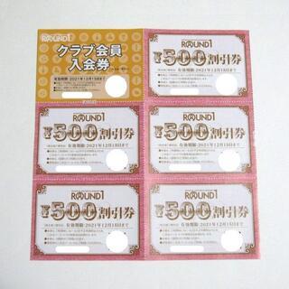 ラウンドワン 株主優待券2500円分 2021/12/15(ボウリング場)