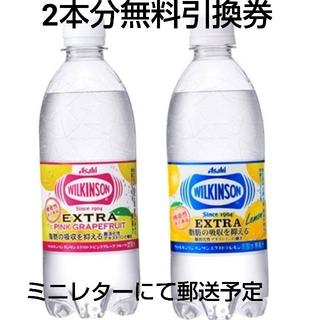 ウィルキンソン 炭酸水 エクストラ 2本分 無料引換券 ファミリーマート(フード/ドリンク券)
