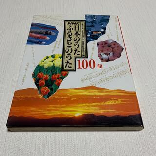 NHK 日本のうた ふるさとのうた 100曲(童謡/子どもの歌)