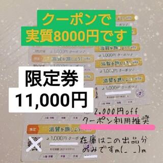【クーポン利用で2000オフ】今こそ滋賀を旅しよう! しが周遊クーポン(その他)