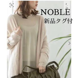 ノーブル(Noble)の【新品タグ付】NOBLE ノーブル ラクーンニットオーバーカーディガン ベージュ(カーディガン)