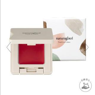 ナチュラグラッセ(naturaglace)の新品❗️ナチュラグラッセタッチオンカラーズEX01Cコーラルピンク定価¥3080(フェイスカラー)