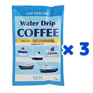 KALDI - カルディ ウォータードリップコーヒー 15g×3袋セット