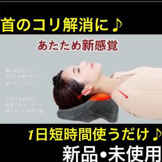 Kintiwe 温熱首まくら 疲れた首の疲労マッサージ 首マッサージ(マッサージ機)