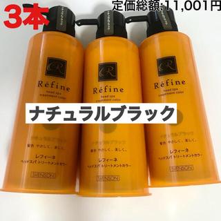 レフィーネ(Refine)の3本 レフィーネ ヘアカラートリートメント 白髪染め ナチュラルブラック(白髪染め)