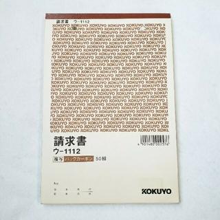 コクヨ(コクヨ)のKOKUYO 請求書 ★(オフィス用品一般)