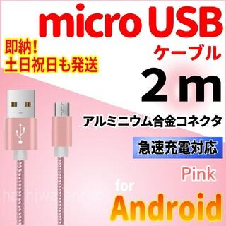 アンドロイド(ANDROID)のmicroUSBケーブル Android 充電器 2m 充電コード ピンク(バッテリー/充電器)
