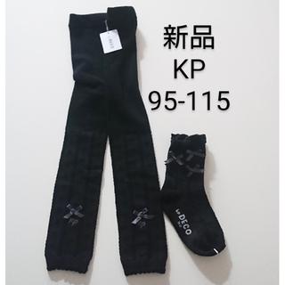 ニットプランナー(KP)のKP ニットプランナー タイツ レギンス スパッツ 95 110新品(靴下/タイツ)