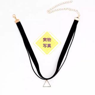 本日限定✨300円ベロアチョーカー三角チョーカートライアングルチョーカー(ネックレス)