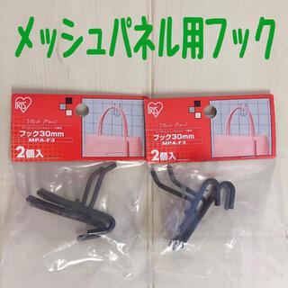 アイリスオーヤマ(アイリスオーヤマ)の【新品】アイリスオーヤマ メッシュパネルフック 30mm MPA-F3 ブラック(その他)