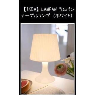 IKEA - 【IKEA】LAMPAN ラムパン テーブルランプ(ホワイト)