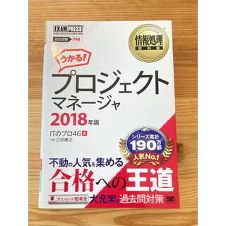 ショウエイシャ(翔泳社)のプロジェクトマネージャ 2018年版(資格/検定)