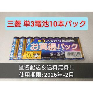ミツビシデンキ(三菱電機)の新品 単3 三菱 アルカリ乾電池 10本パック 有効期限:2026年2月(その他)