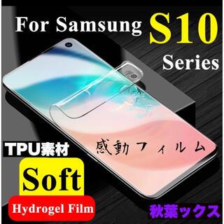 ギャラクシー(Galaxy)のGALAXY S10 ハイドロゲルフィルム ギャラクシーS10 4大特典付き ㉚(保護フィルム)
