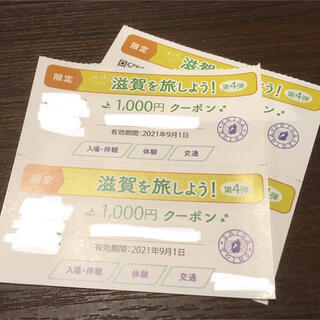 今こそ滋賀を旅しよう!第4弾 周遊クーポン 限定券 4千円分 11/1迄有効(その他)