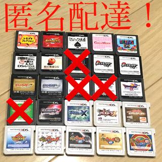 ニンテンドウ(任天堂)の任天堂 ニンテンドーDS ニンテンドー3DS ポケモン、妖怪ウォッチ等 計22点(携帯用ゲームソフト)