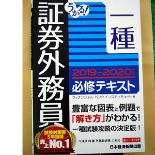 ニッケイビーピー(日経BP)の証券外務員 1種  必修問題集、必修テキスト(資格/検定)