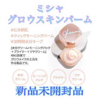 ミシャ(MISSHA)の【24H特価❤️新品未開封】Missha Glow Skin Balm 50ml(化粧下地)