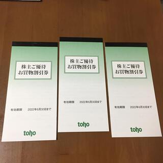 トーホー 株主優待お買い物割引券  3冊 15000円分(ショッピング)